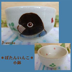 Pottery817jpg