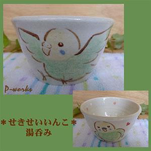 Pottery818jpg