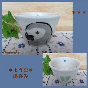 Pottery878jpg